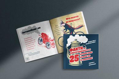25 факти за аерозагадувањето – Бесплатна книга